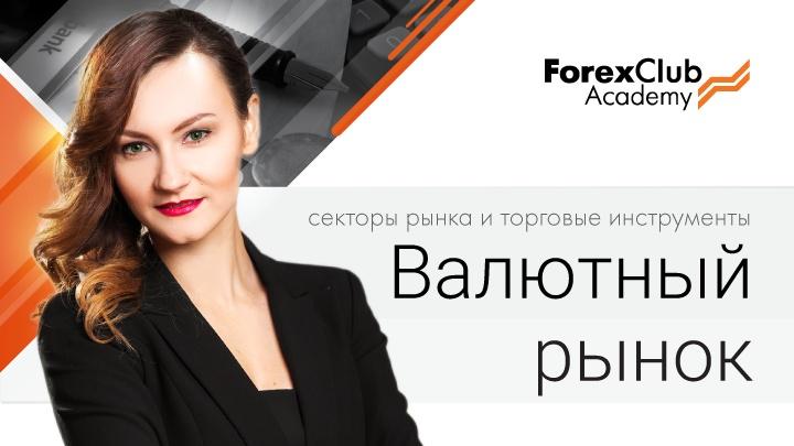 Форекс клуб обучение в челябинске реально ли работать в интернете
