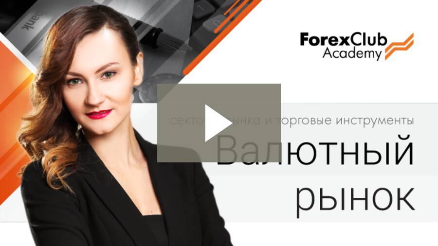 Алена Афанасьева. Валютный рынок