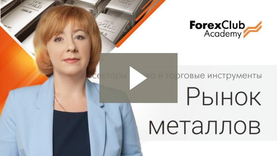 Ирина Рогова. Металлы