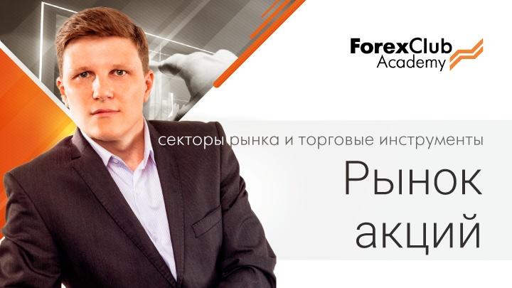 Торговля на форекс клуб научится играть на рынке forex