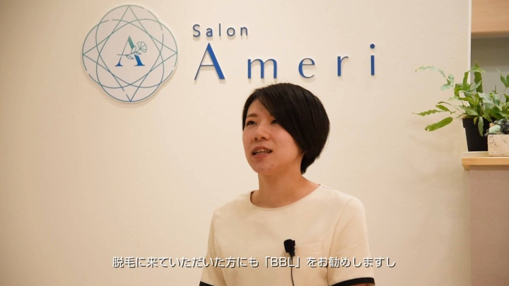 うるおい美肌脱毛 Salon Ameri アメリの事例動画