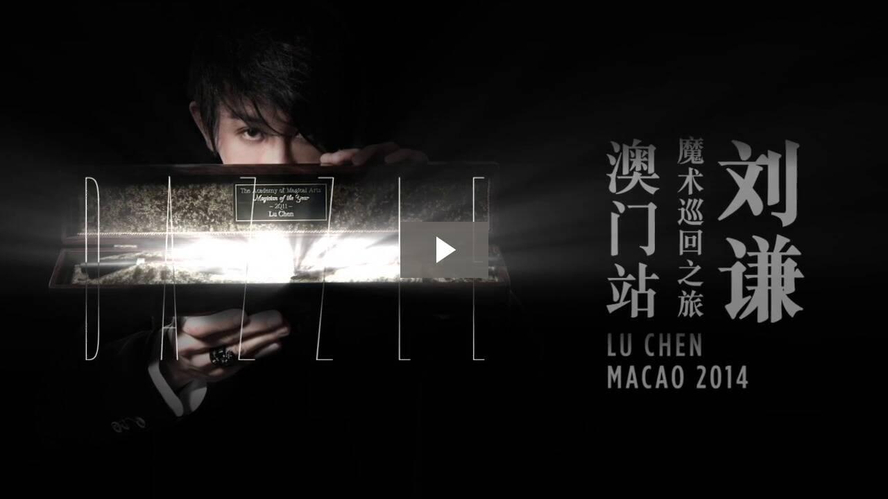 DAZZLE 刘谦魔术巡回之旅 澳门站