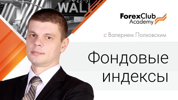 Валерий Полховский. Фондовые индексы